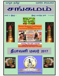 Sangamam - Deepavali Malar 2017